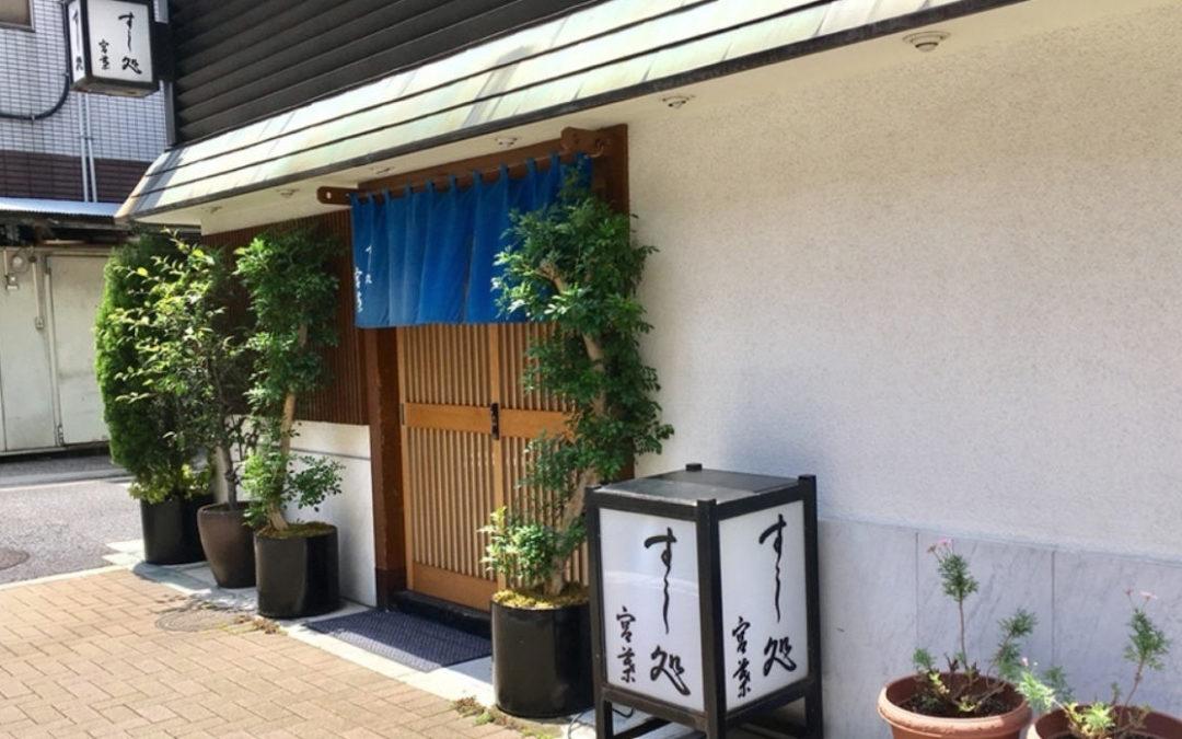 Sushidokoro Miyaba – Jun 2018 (Tokyo, Japan)